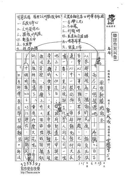 101WE102陳威成 (1)