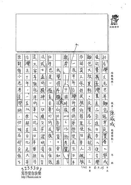 101WE102陳威成 (2)