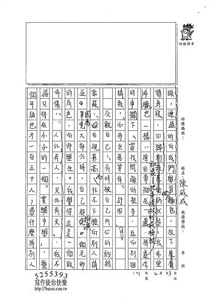 101WE102陳威成 (3)