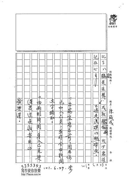 101WE102陳威成 (4)