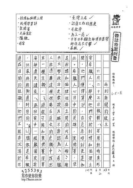 101WE102曾子芸 (1)