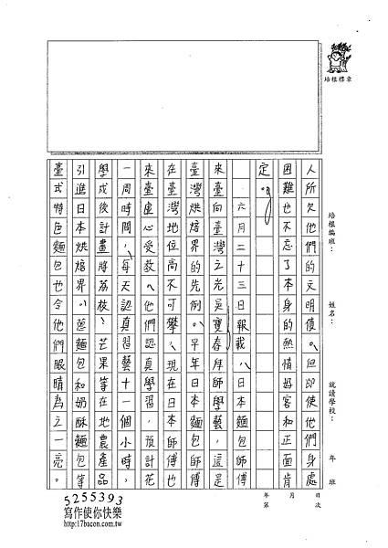 101WE102曾子芸 (2)