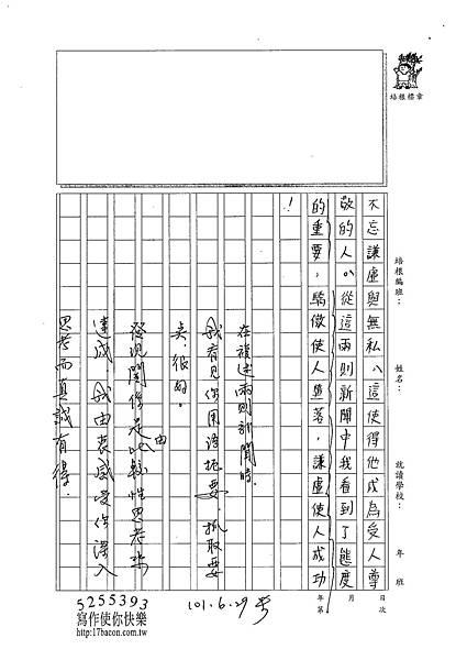 101WE102曾子芸 (4)