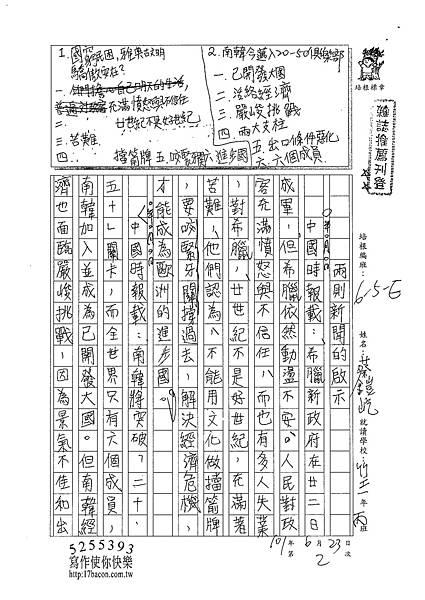 101WE102蔡鎧屹 (1)