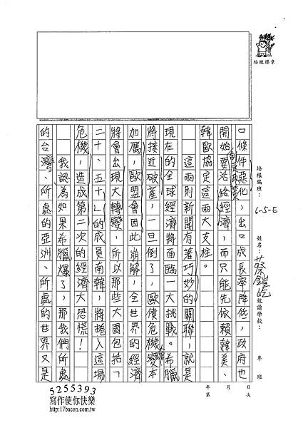 101WE102蔡鎧屹 (2)