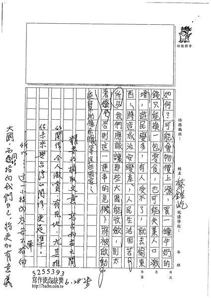 101WE102蔡鎧屹 (3)