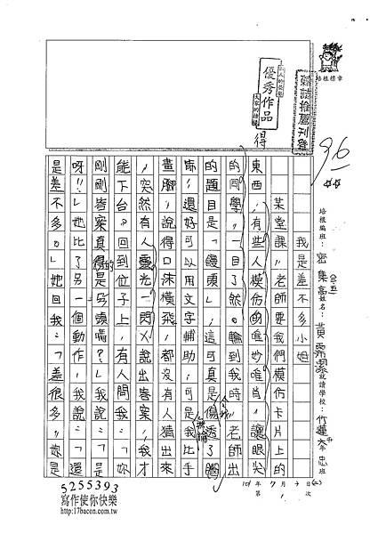 101TSW01黃霈潔 (1)