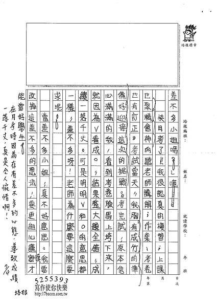 101TSW01黃霈潔 (2)