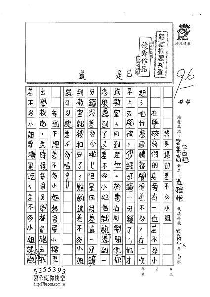 101TSW01溫雅怡 (1)