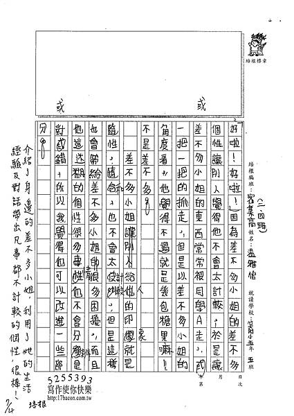 101TSW01溫雅怡 (2)