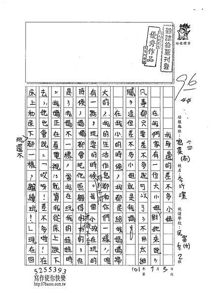 101TSW01李沂潔 (1)