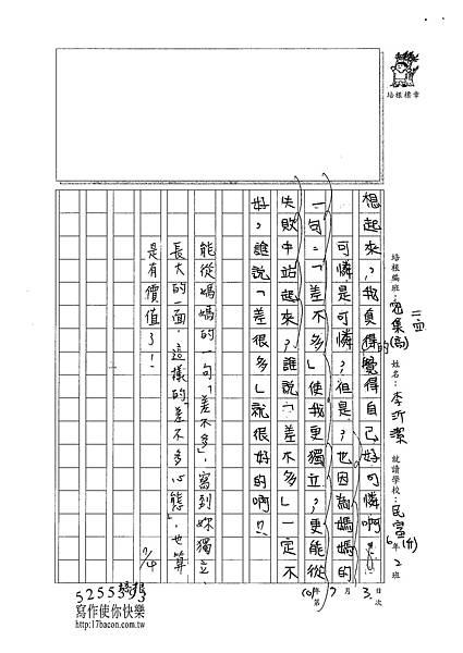 101TSW01李沂潔 (2)