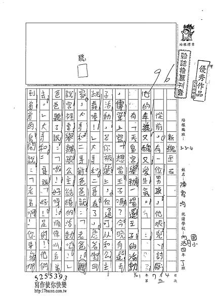101W4103陳宥均 (1)