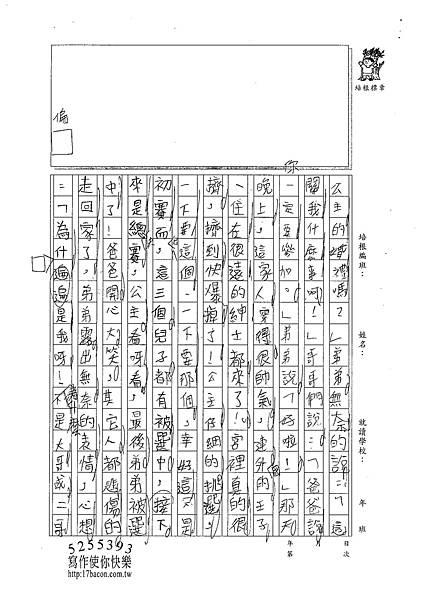 101W4103陳宥均 (2)