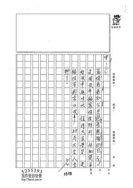 101W4103陳宥均 (3)