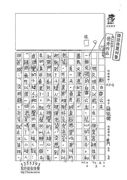 101W4103蔣宛儒 (1)