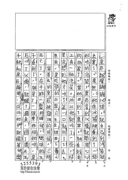101W4103蔣宛儒 (2)