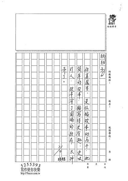 101W4103蔣宛儒 (3)