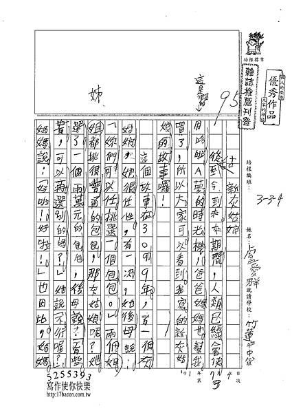 101W4103盧愛群 (1)