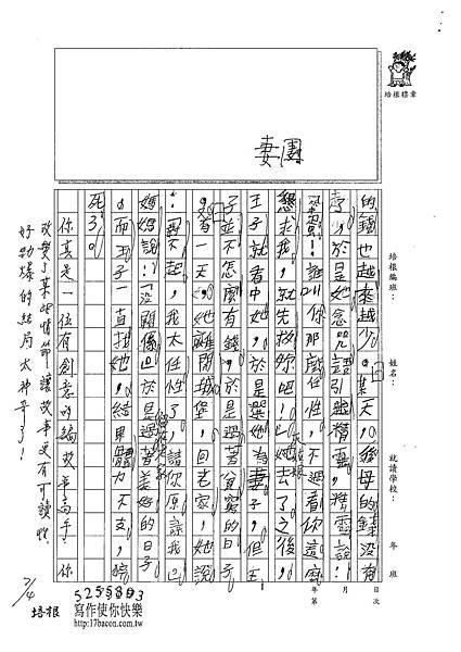 101W4103盧愛群 (2)