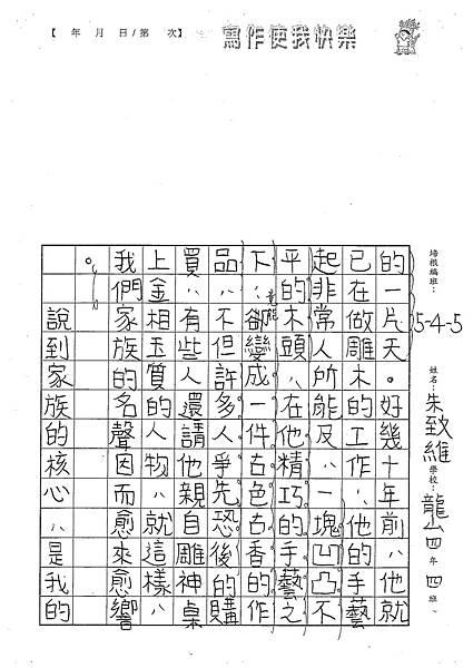 101W5103朱致維 (3)