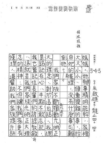 101W5103朱致維 (4)