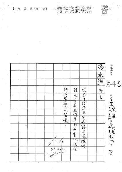 101W5103朱致維 (5)