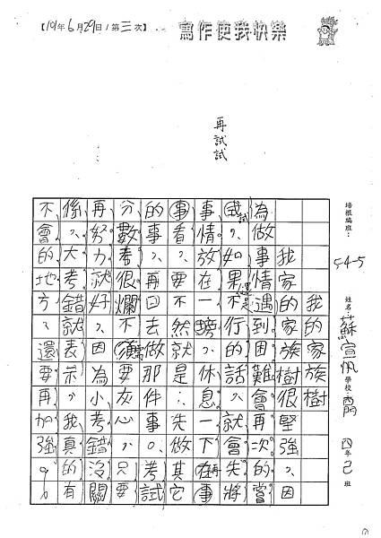 101W5103蘇宣帆 (2)
