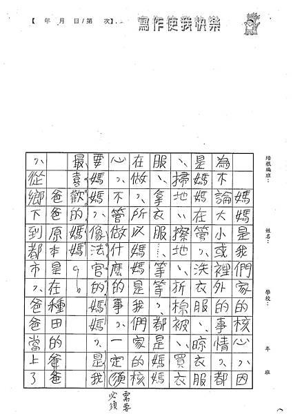 101W5103蘇宣帆 (3)