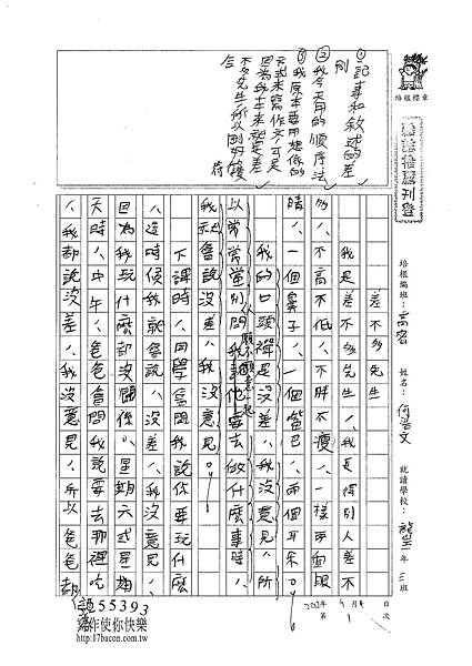 101TSW01何浩文 (1)