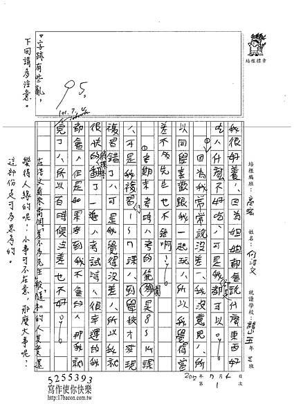 101TSW01何浩文 (2)
