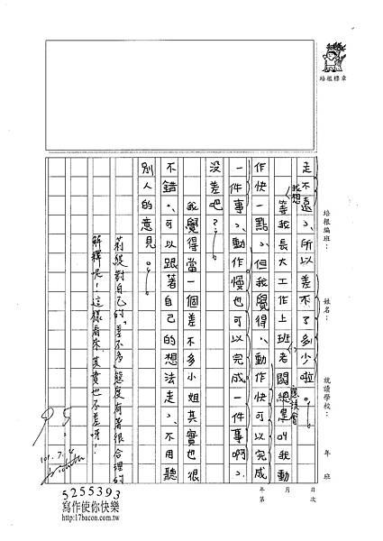 101TSW01范莉緹 (2)