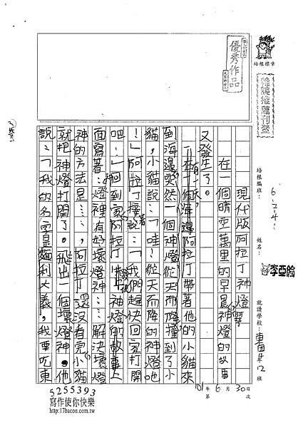 101W4103李亞綸 (1)