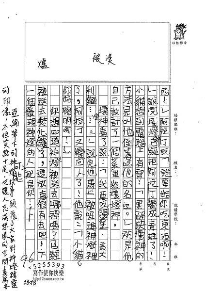 101W4103李亞綸 (2)