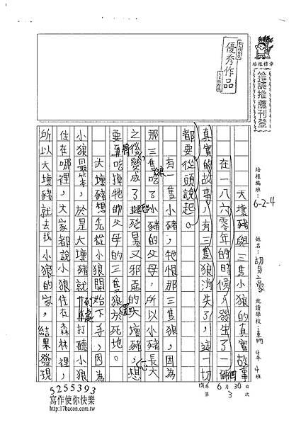 101W4103胡育豪 (1)
