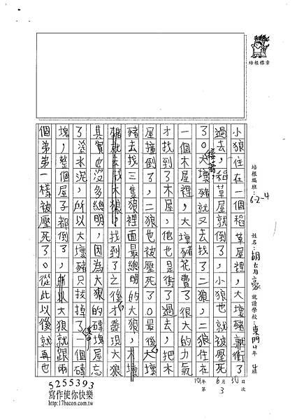 101W4103胡育豪 (2)