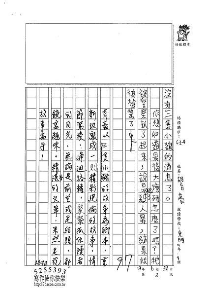 101W4103胡育豪 (3)