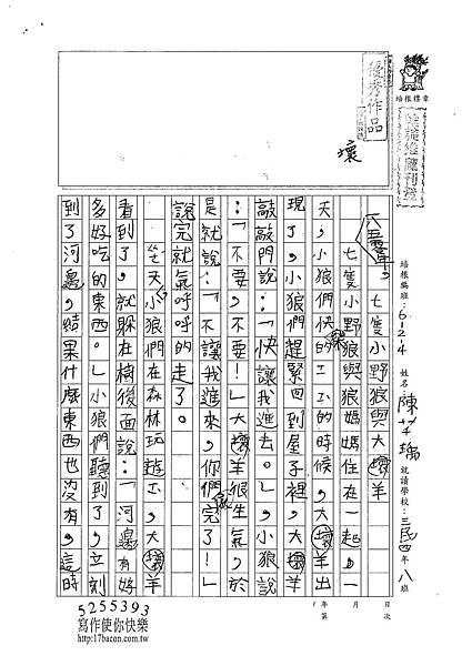 101W4103陳芊瑀 (1)