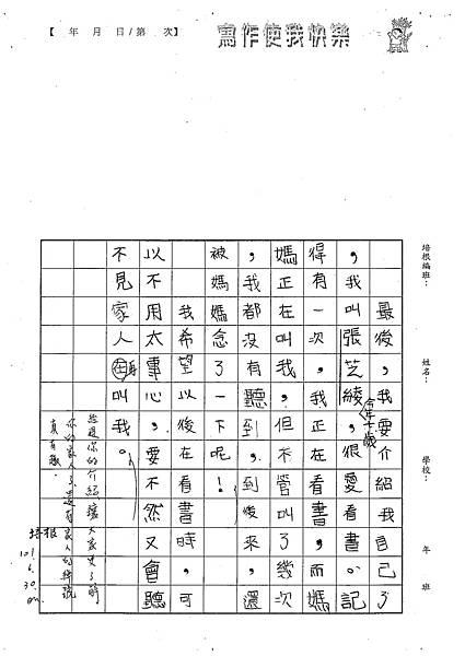 101W5103張芝綾 (4)