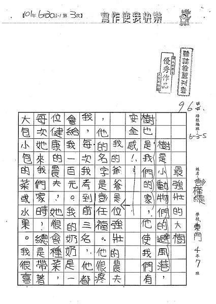 101W5103彭槿緹 (1)