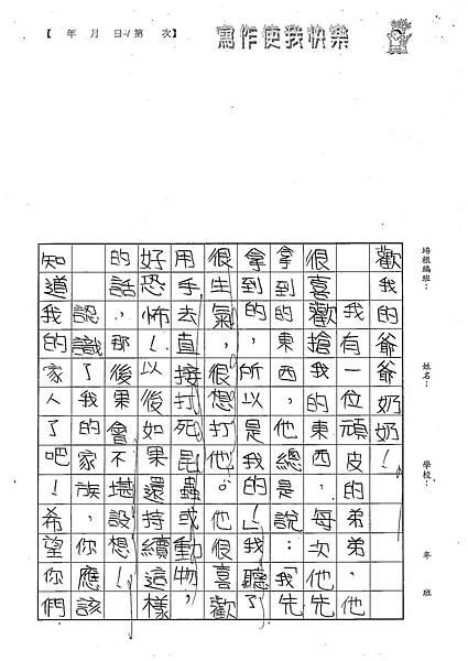 101W5103彭槿緹 (2)