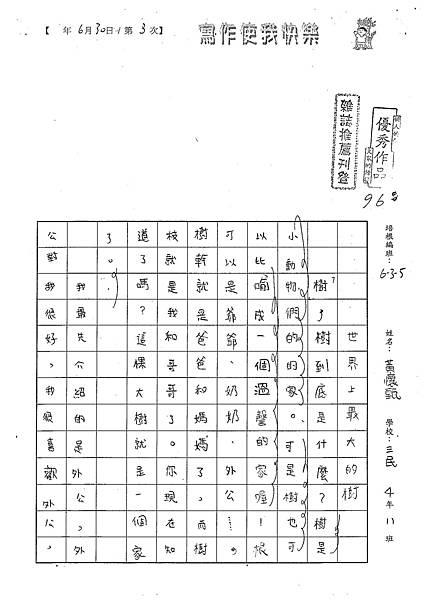 101W5103黃懷甄 (1)