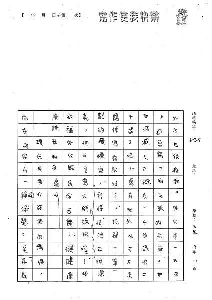 101W5103黃懷甄 (2)
