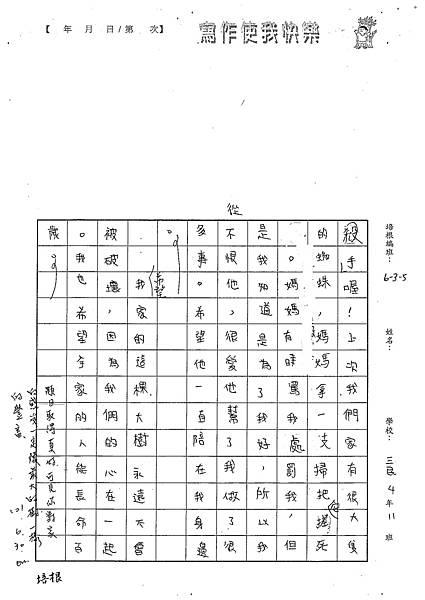 101W5103黃懷甄 (3)
