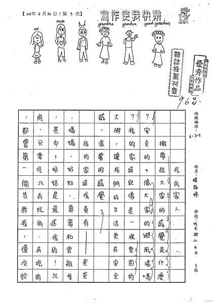 101W5103楊詠婷 (1)