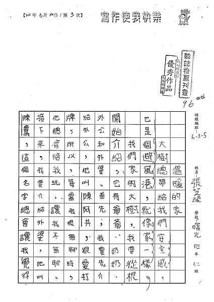 101W5103張芝綾 (1)