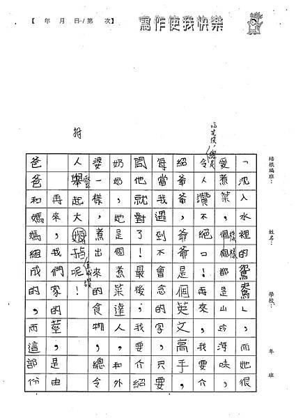 101W5103張芝綾 (2)