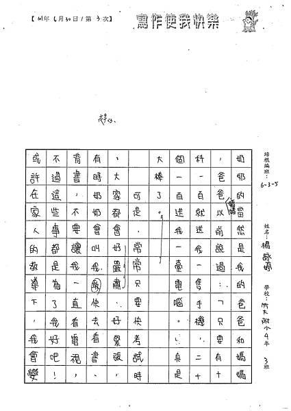 101W5103楊詠婷 (2)