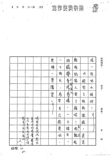 101W5103楊詠婷 (3)