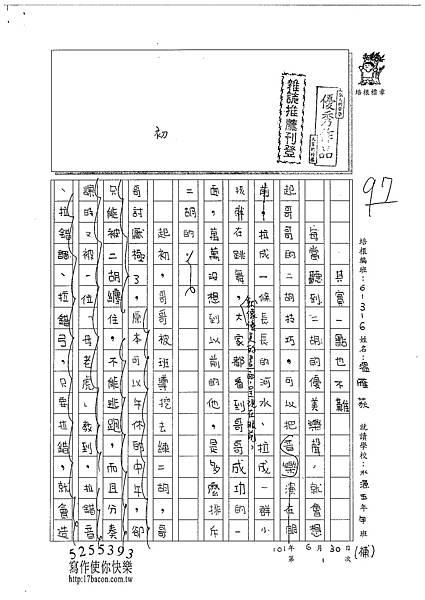101W6101溫雁荻 (1)